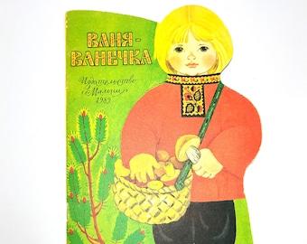 Vanya-Vanechka: Russkiye narodnyye pesenki 1989 Russian Folk Songs Children's