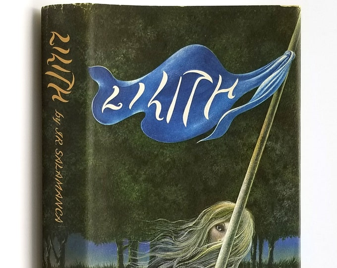 Lilith 1st Edition in Dust Jacket 1961 by J.R. Salamanca - Book to Film - Schizophrenia - Mental Hospital Patient