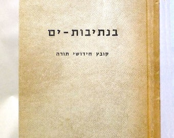 Benesivoth-Yam: Collections of Torah Studies 1970 Yeshivath Lomza of Petah Tikva Israel - Hebrew Language