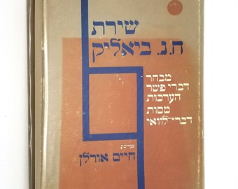 The Poetry of Ch. N. Bialik 1971 Hardcover HC w/ Dust Jacket DJ - Anthology Commentary Essays Poems - Tel Aviv - Hebrew Language