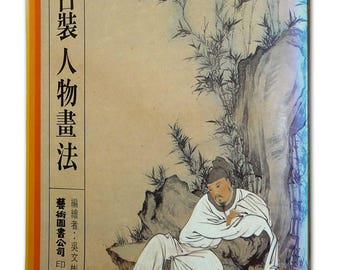 Gu Zhuang Ren Wu Hua Fa 1985 Wenbin Wu - Chinese Painting Technique Traditional - Chinese Language