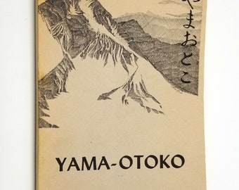 Yama-Otoko by Tom Howell, Schyuler N. Ingle, Stephan r. Bedford SIGNED 1977 Limited, Numbered Edition Nearly Noah Publications Poetry