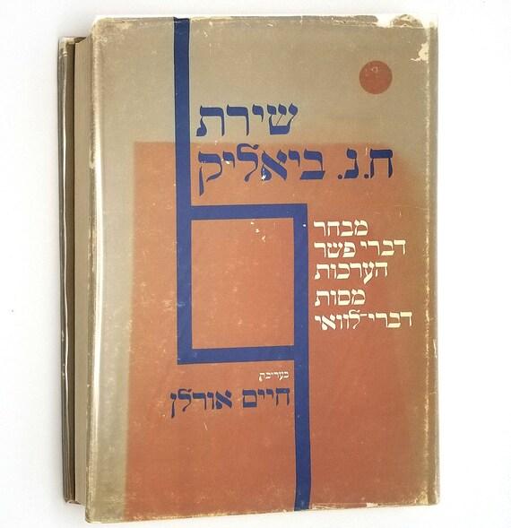The Poetry of Ch. N. Bialik 1971 Hardcover HC w/ Dust Jacket DJ - Anthology Commentary Essays Poems - Tel Aviv - Hebrew Language