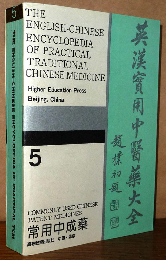 English-Chinese Encyclopedia of Practical Traditional Chinese Medicine Volume 5: Commonly Used Chinese Patent Medicines 1994