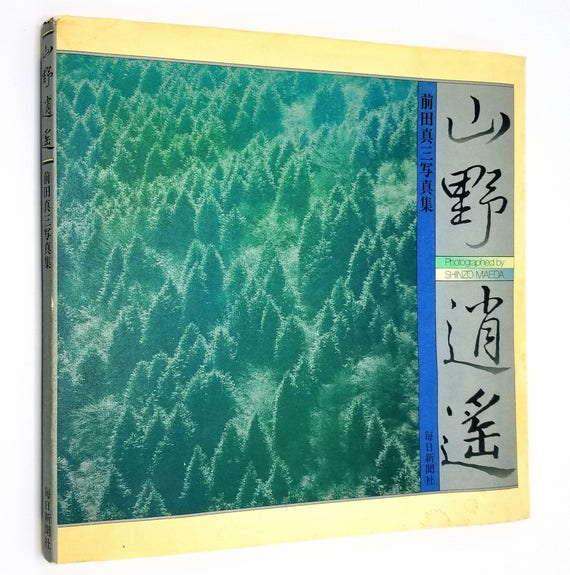 Ambling in the Nature 1985 by Shinzo Maeda - Nature Photography Japan - Hardcover HC w/ Dust Jacket DJ - Rare
