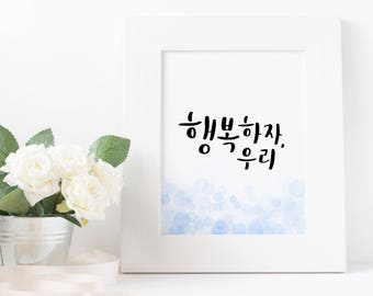 Let's Be Happy (Korean), Handmade, Handlettered, Calligraphy, Printable Art, INSTANT DOWNLOAD, Wall Decor, Hangul, Haengbok, 8x10, 5x7