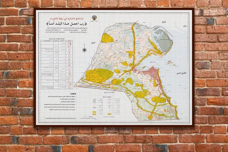 Kuwait map. Vintage Kuwait wall map, Kuwait poster, Kuwait print.
