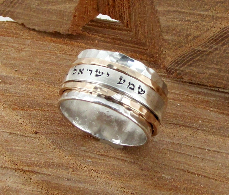 Shema Israe Silverl Ring Spinner Personalized Hebrew Etsy