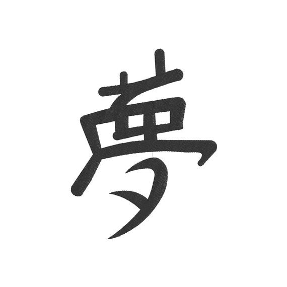 Dream Chinese Traditional Logograms Chinese Calligraphy Etsy