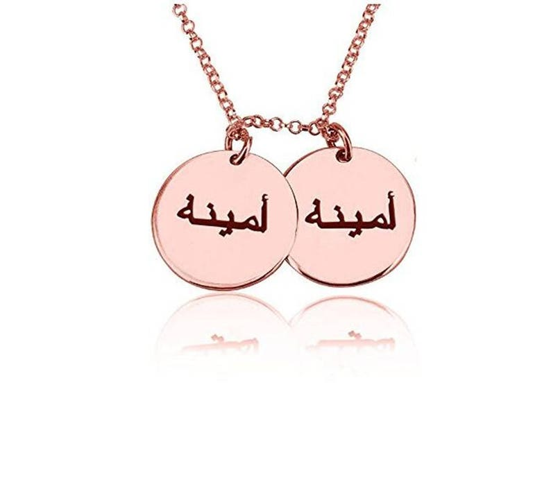 8d72b8d79b9d1 925 Sterling Silver Personalized Two Discs Necklaces with Arabic Name  Custom Made with Any Names