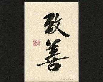 """11"""" x 14"""" Custom Hand Written Calligraphy, Chinese, Japanese, Korean, Custom Calligraphy, Custom Oriental Calligraphy, Custom Order, Art"""