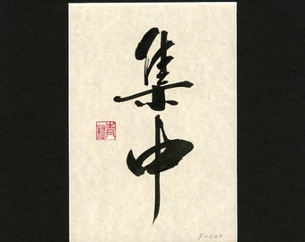 Focus Hand Written Calligraphy in Chinese Japanese Korean,  Calligraphy Art, Hand Written, Oriental, Gift, Wall Decor