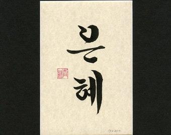 "8"" x 10"" Custom Hand Written Calligraphy, Chinese, Japanese, Korean, Custom Order, Art, Hand Written, Painting, Personal, Gift, Wall Decor"