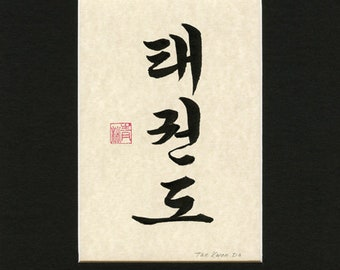 Tae Kwon Do Hand Written Calligraphy in Chinese Japanese Korean,  Calligraphy Art, Hand Written, Oriental, Gift, Wall Decor