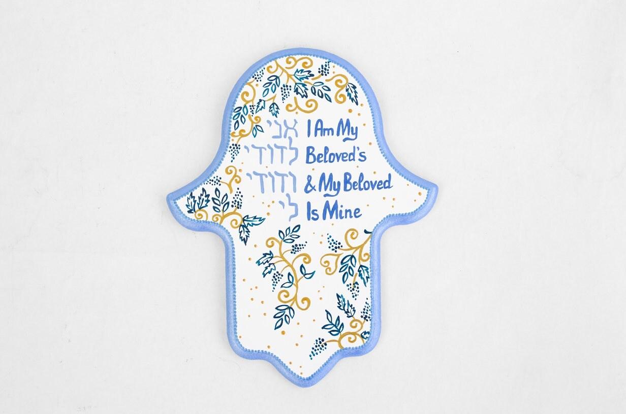 Jewish Wedding Gift: Jewish Wedding Gift Hamsa Ani L'Dodi Jewish Gifts