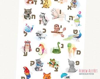 Alphabet Poster Hebrew Alphabet Watercolor Animals  ABC cards Alef Bet אלף בת עיברית Hebrew Wall Art