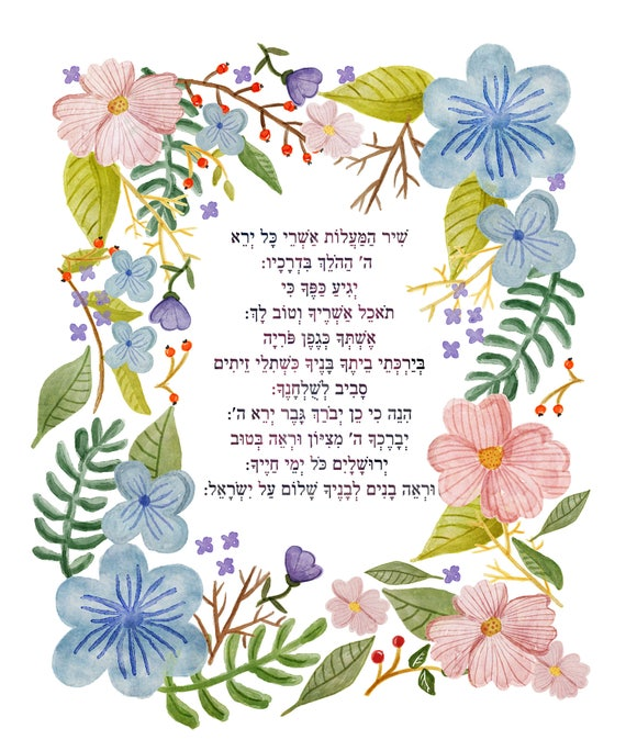 Jewish Gift / Judaica Print / Blessings for the home / Tehillim - Psalms 128