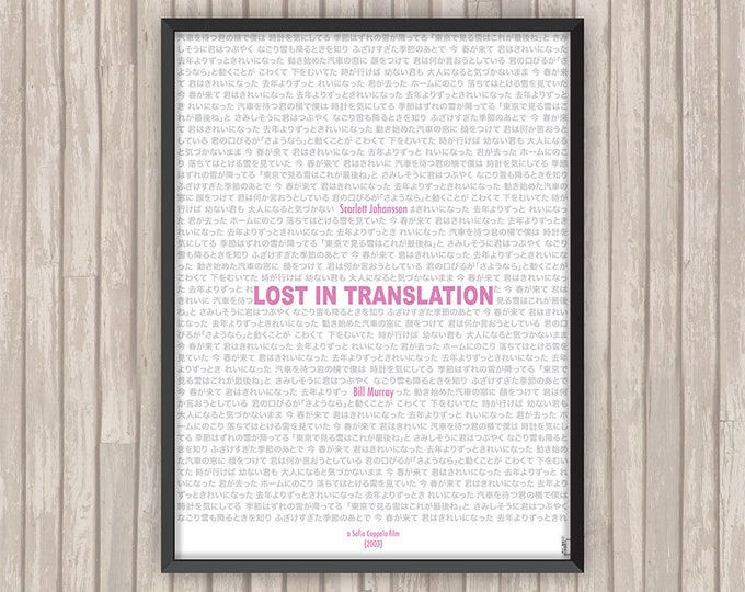 LOST IN TRANSLATION, l'affiche revisitée par Lino la Tomate !