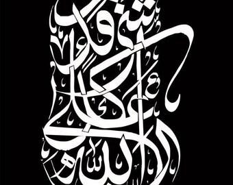 Ayatul Kursi Islamic calligraphy wall art decor   Etsy