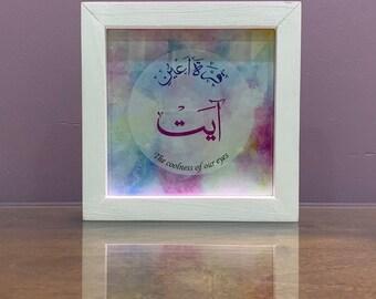 Muslim Child Name Calligraphy in Frame (Girl)