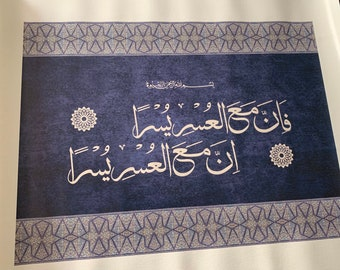 Fa-inna ma'al usri yusra Islamic calligraphy wall art