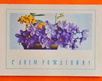 "Vintage postcard. Postcard USSR 1968. Russian vintage. Illustration. Unused. Made in USSR. Greeting card ""Happy Birthday "". Scrapbooking."