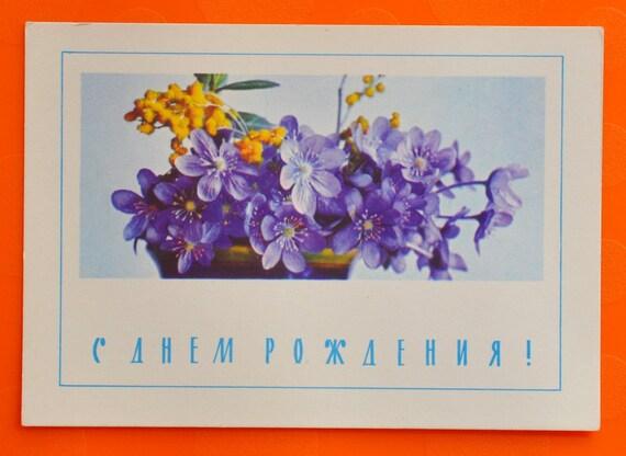 Vintage Postcard Postcard Ussr 1968 Russian Vintage Etsy