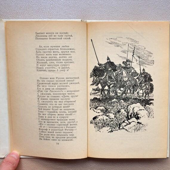 Puschkin Vintage Buch Russische Kinder Buchen Auf Russisch Buch Puschkin Ruslan Und Ludmila Buch Der Märchen Puschkins Poesie