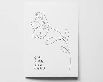 Korean Handlettered Mother's Day Card / 엄마 고마워요 그리고 사랑해요 / Botanical Illustration