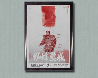 THRONE OF BLOOD - Art Print, Graphics, Movie Poster, Japanese, Akira Kurosawa, Toshiro Mifune, Minimalist, Film Poster, Japan