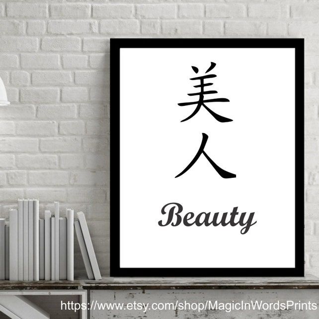 Instant Download Printable Art Chinese Symbol For Beauty And Etsy