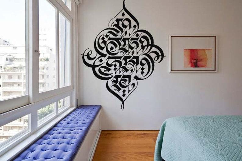 \u0421alligraphy Sticker Nursery Decor GF357 Captions Decal Graffiti Decals \u0421alligraphy Art Polygraphy Decal \u0421alligraphy Decal