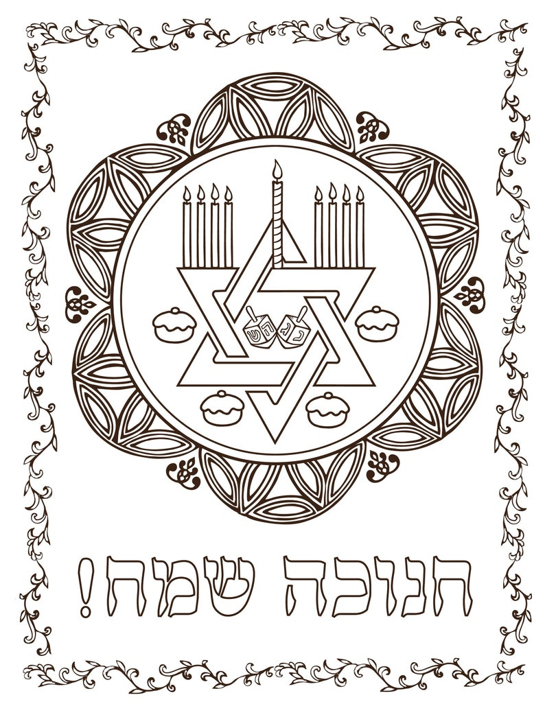 photo about Hanukkah Coloring Pages Printable known as Hanukkah Coloring Web page - Printable Electronic Obtain - Grownup and Small children Coloring - Star of David -Jewish Family vacation- Hand Drawing