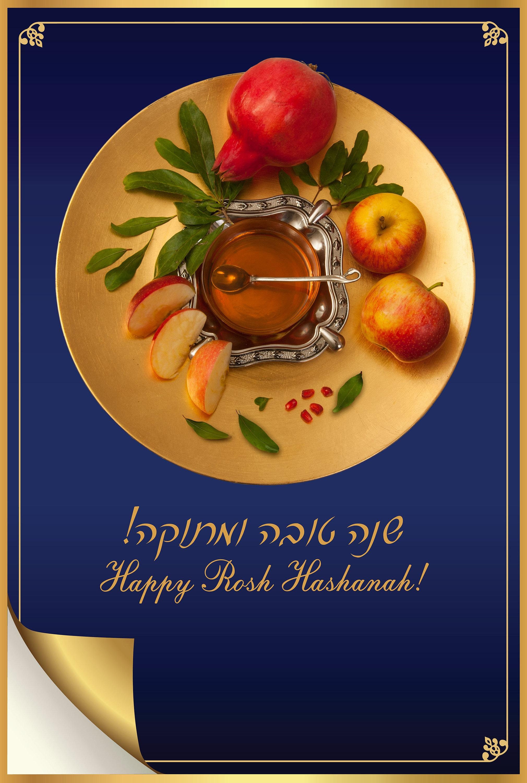 Rosh Hashanah Jewish New Year Hebrew Shana Tova Holiday
