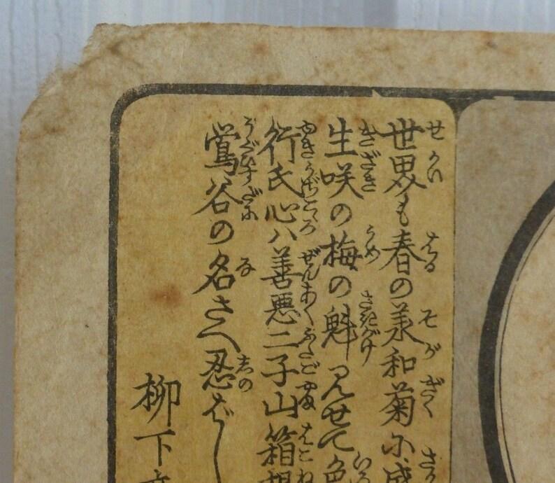 Rare Utagawa Kunisada Ukiyo-e Woodblock Print \u5c0f\u5009\u64ec\u767e\u4eba\u4e00\u9996 Ibaya Sensabur\u014d Publisher