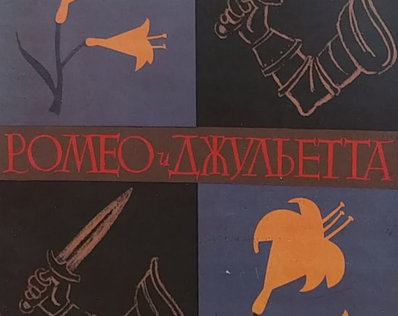 Romeo & Juliet - Dementy Shmarinov - Vintage Book, Soviet Art, Russian Artist, 1960s