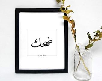 "Arabic Calligraphy ""Laugh"""