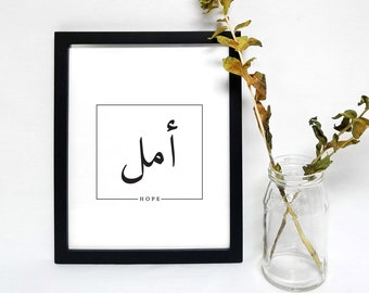 "Arabic Calligraphy ""Hope"""