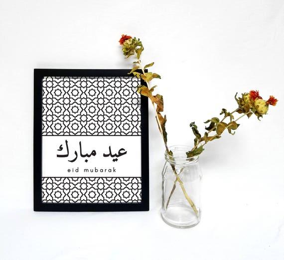 Eid Mubarak Arabic English Islamic Art Printable Etsy