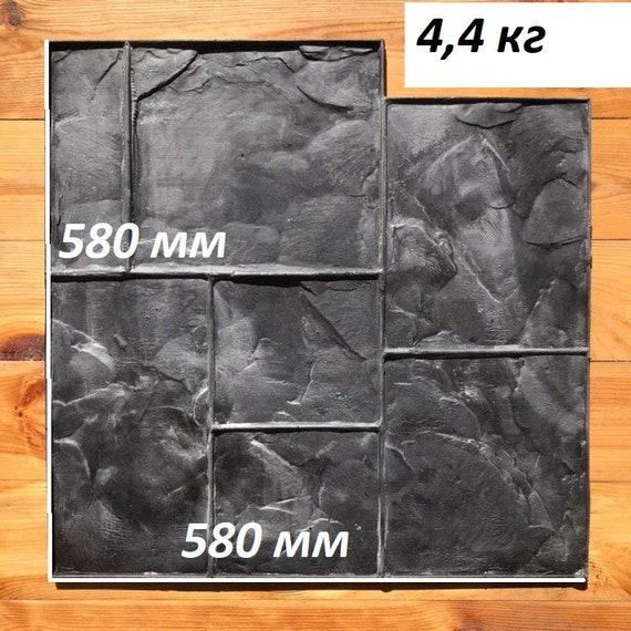 "Concrete texture stamp mat POLYURETHANE for printing on cement Mat Skin /""Monaco/"""