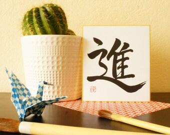 Japanese calligraphy, move forward