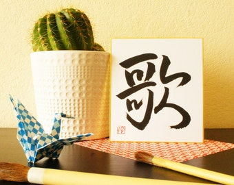 Japanese calligraphy, song