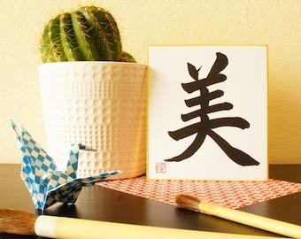 Japanese calligraphy, beauty