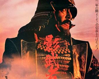 Kagemusha 1980 Japanese Original Movie Poster Akira Kurosawa