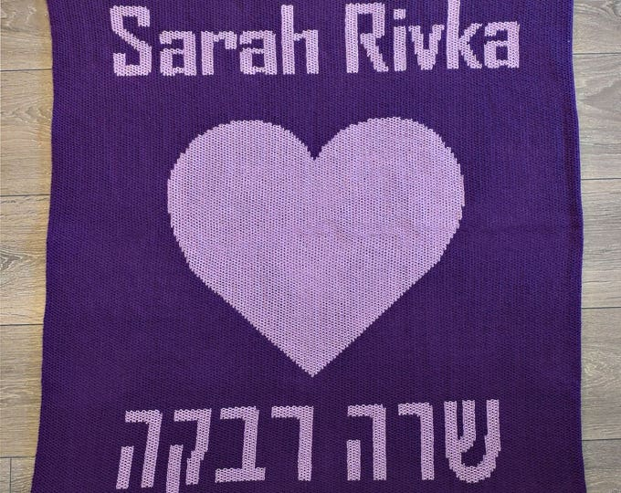Heart with Two Names (Hebrew and English) Custom Knit Baby & Stroller Blanket