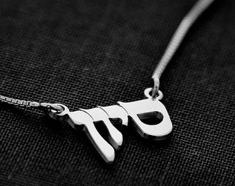 f7f6ced1d298b Hebrew name necklace | Etsy