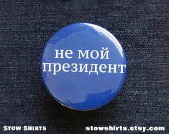 "Not My President in Russian, 1"", 1 1/2"" or 2 1/4"" political button, anti-Trump fridge magnet, pocket mirror"