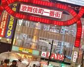 Picture of Tokyo, Shinjuku Tokyo, City Photography, Tokyo Photography, Tokyo Poster, Gallery Wall Prints, Japanese Restaurant Decor,