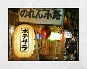 Tokyo Photography, Harmonica Alley Tokyo, Japanese Restaurant Decor, Japan Photography, Japan Poster, Japan Print, Tokyo Print, Wall Art