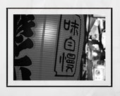 Japan Photography, Japanese Lanterns Print, Japan Poster, Tokyo Photography, Japan Print, Japanese Restaurant Decor, Tokyo Print, Gift
